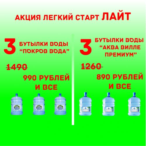 З бутылки воды 19 литров без залога