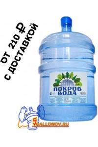 """Вода """"Покров Вода"""" 19 литров"""